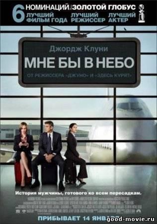 Постер Мне бы в небо