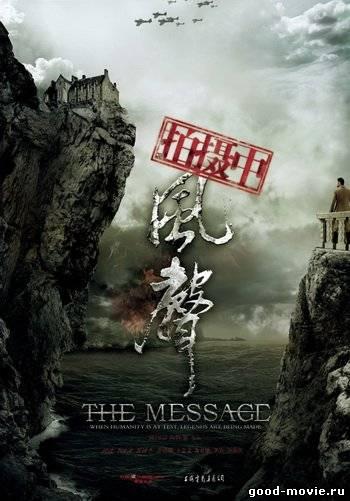 Постер Послание