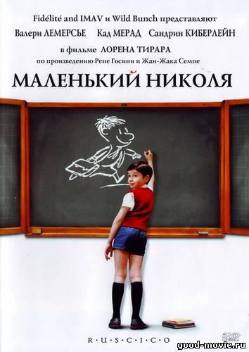 Постер Маленький Николя