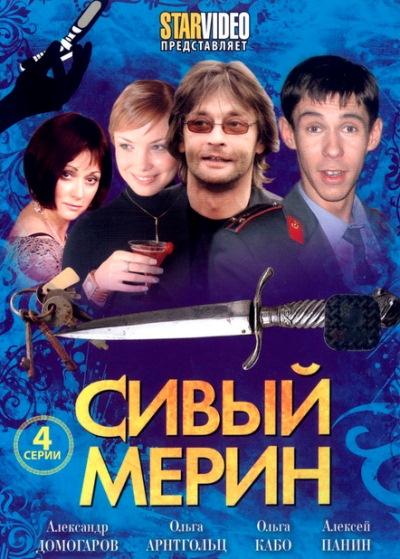 Постер Сивый мерин (все серии)