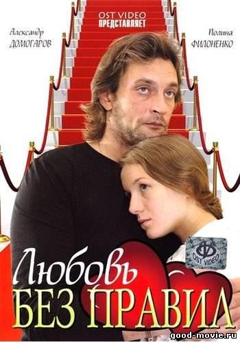 Постер Любовь без правил