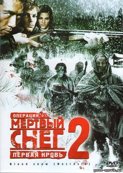Постер Операция «Мёртвый снег 2»: Первая кровь