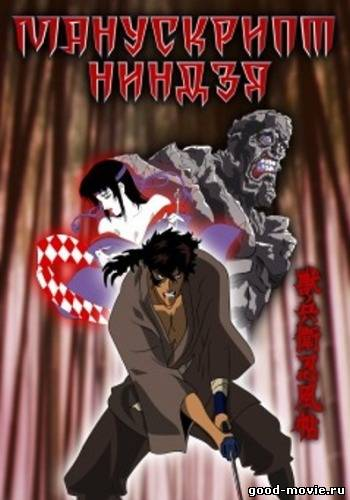 Постер Манускрипт ниндзя