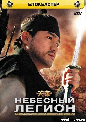 Постер Небесный легион