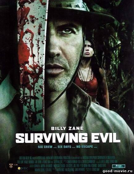 Постер Выжившее зло