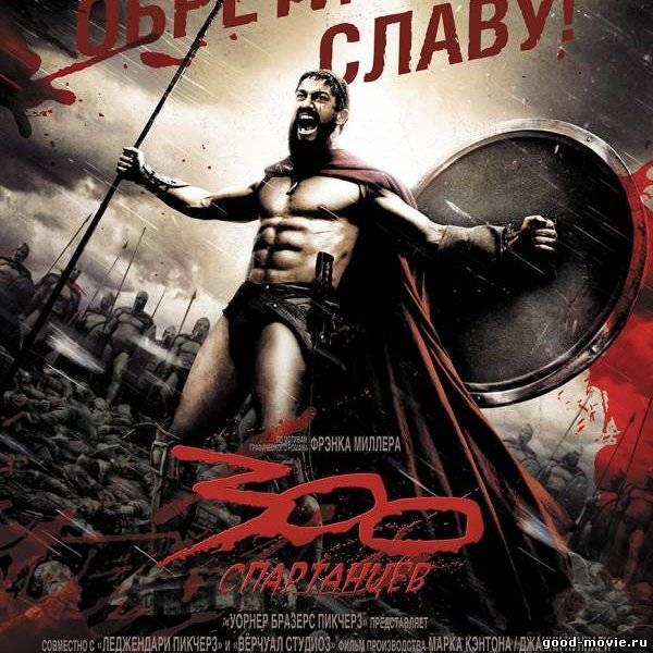 300 Спартанцев Онлайн Ютуб