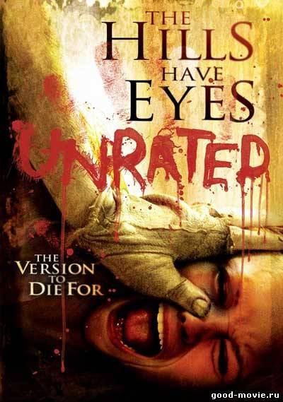 Постер У холмов есть глаза 2