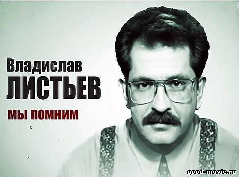Постер Владислав Листьев. Мы помним