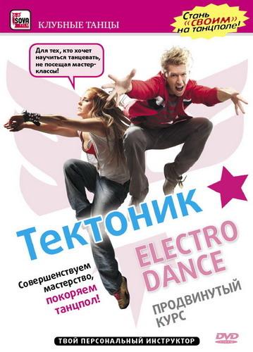 Постер Тектоник «Electro Dance»: Продвинутый курс