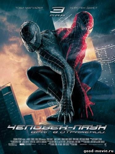 Постер Человек-паук 3: Враг в отражении