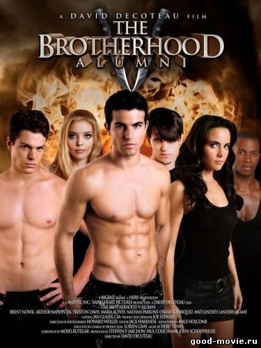 Постер Братство 5: Выпускники