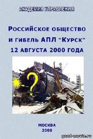 Постер Секунды до катастрофы АПЛ Курск