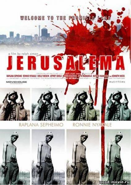 Постер Бандитский Йоханнесбург (Африканский Иерусалим)