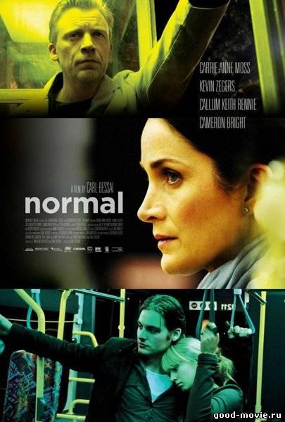 Постер Нормальные