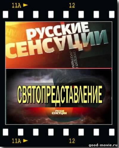 Постер Русские сенсации. Святопредставление