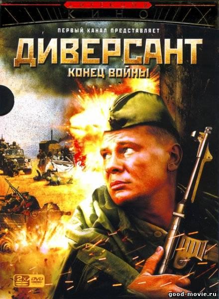 Постер Диверсант 2: Конец войны (российская военная драма)