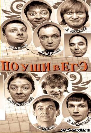 Постер Шоу «Уральских пельменей». По уши в ЕгЭ
