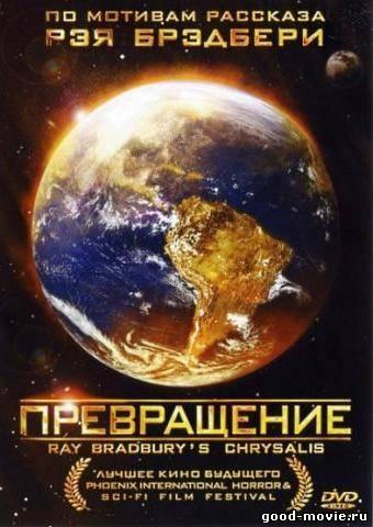 Постер Превращение