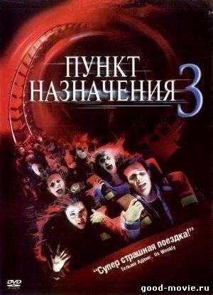 Постер Пункт назначения 3