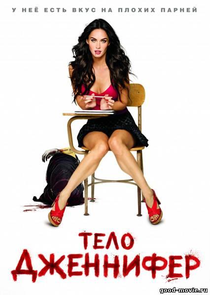 Постер Тело Дженнифер