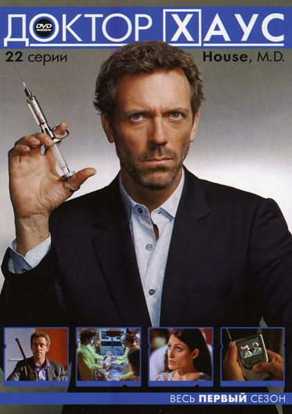 Постер Доктор Хаус (1 сезон, все серии)