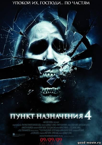 Постер Пункт назначения 4