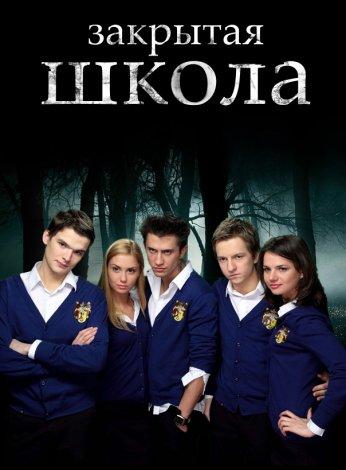 Постер Закрытая школа (1 сезон, все серии)