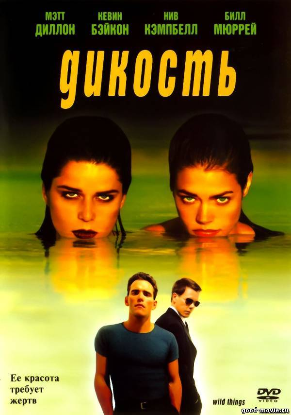 Постер Дикость