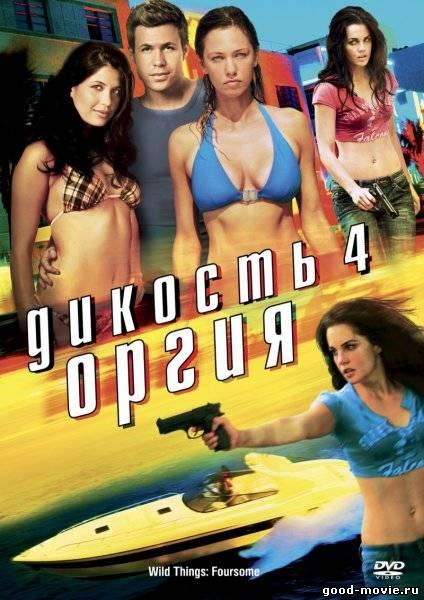Постер Дикость 4: Оргия