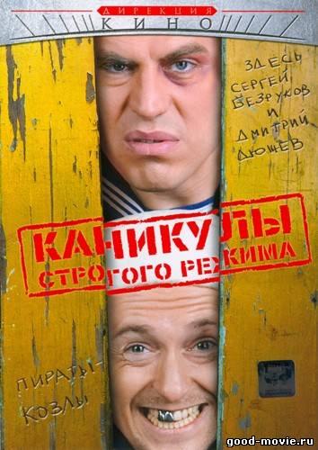 Постер Каникулы строгого режима