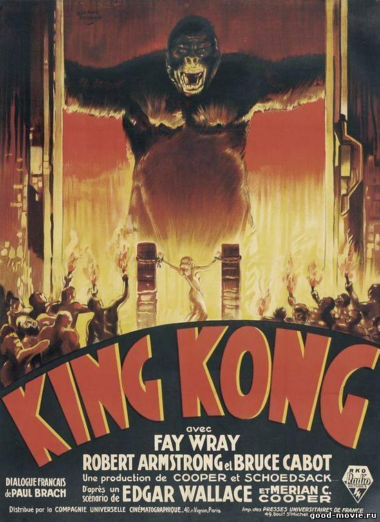 Постер Кинг Конг (1933)