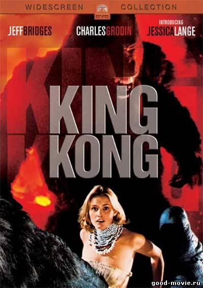 «Кинг-Конг» / 1976