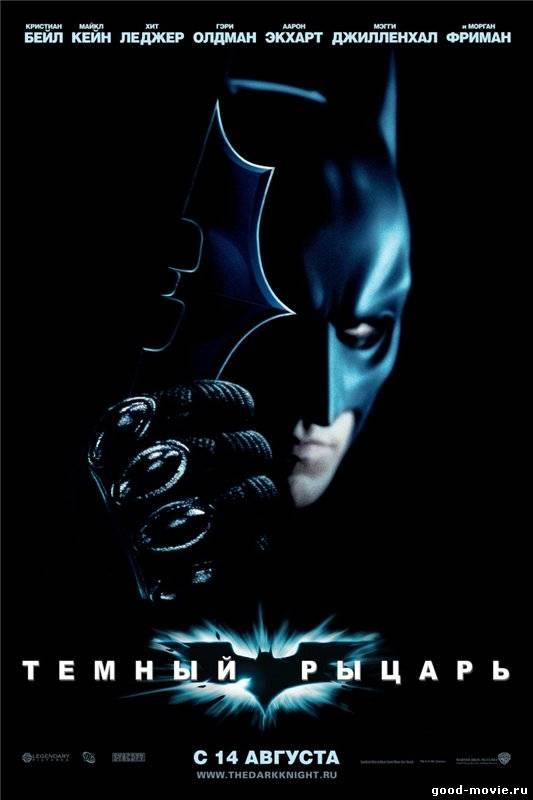 Постер Тёмный рыцарь