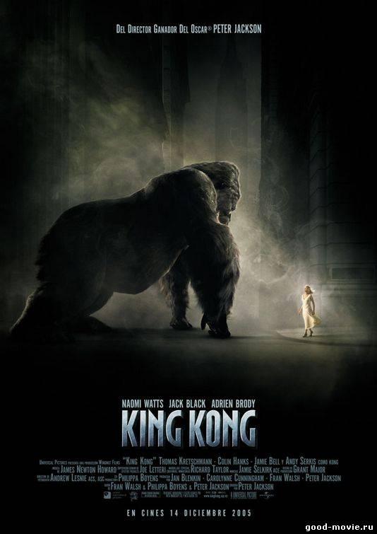 Постер Кинг Конг (2005)