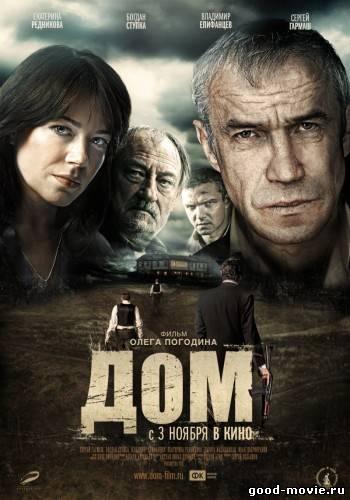 Постер Дом (Россия, 2011)