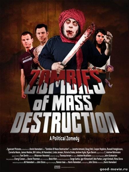 Постер ЗМП: Зомби Массового Поражения