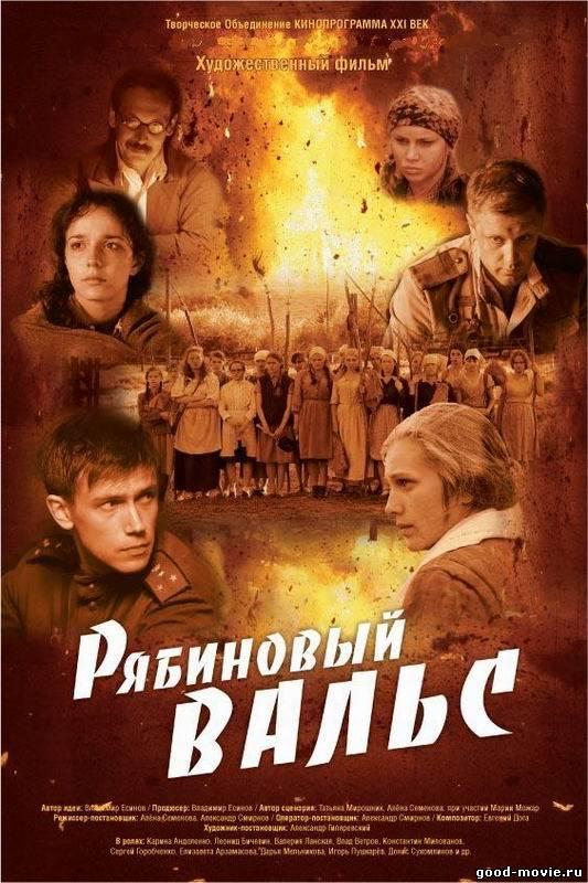 Постер Рябиновый вальс