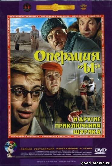 Постер Операция «Ы» и другие приключения Шурика