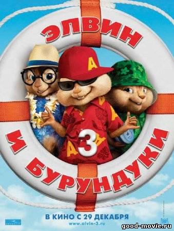 Постер Элвин и бурундуки 3