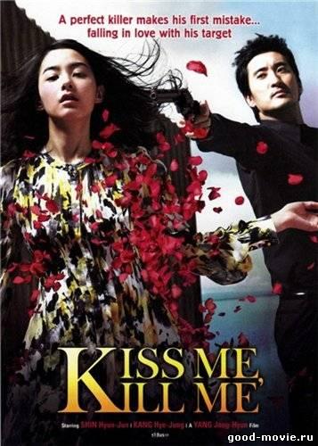 Постер Поцелуй и пристрели меня