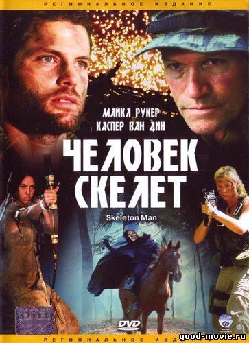 Постер Человек-скелет