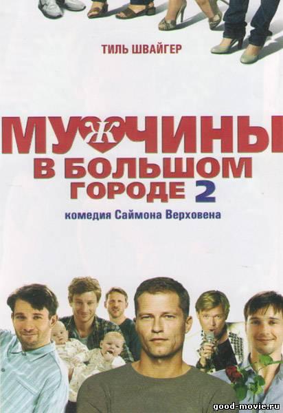 Постер Мужчины в большом городе 2