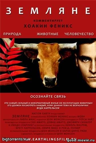 Постер Земляне