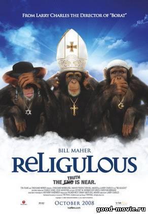 Постер Верующие