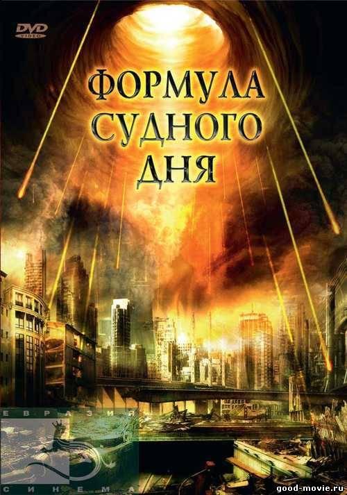 Постер Формула Судного дня