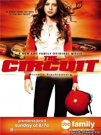 Постер Кольцевые гонки