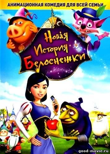 Постер Новая история Белоснежки