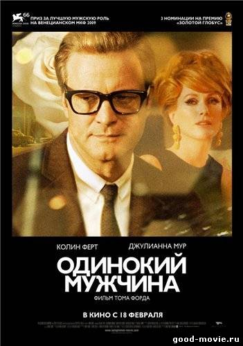 Постер Одинокий мужчина
