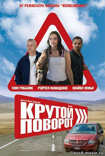 Постер Крутой поворот