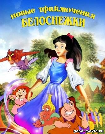 Постер Новые приключения Белоснежки